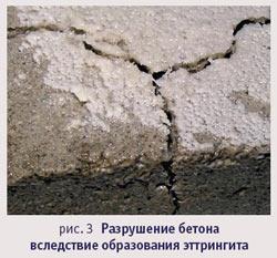 Разрушение бетона вследствие образования эттрингита