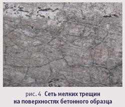 Сеть мелких трещин на поверхностях бетонного образца