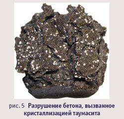 Разрушение бетона, вызванное кристаллизацией таумасита